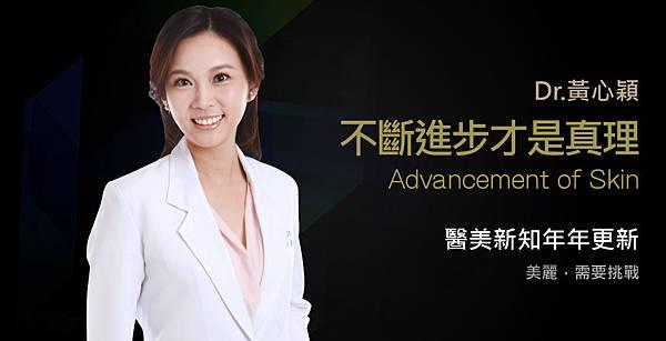 黃心穎醫師受邀參加2017臺灣皮膚科醫學會技術研討會