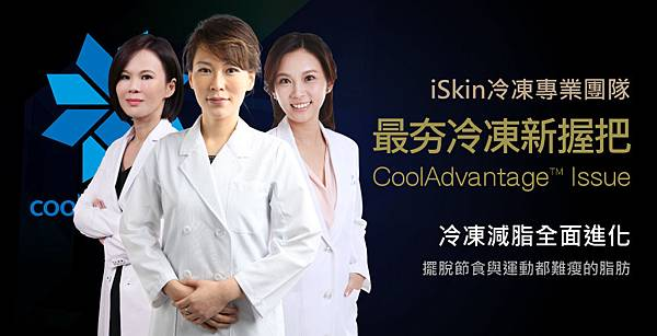 lu-2017iskin-cool-1