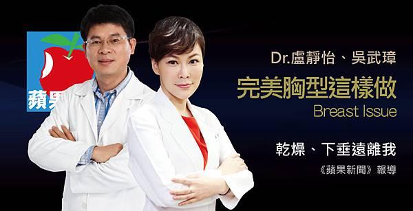 盧靜怡院長、陳鏘文醫師聯合受訪《蘋果新聞》胸罩不戴不行!女生辛苦誰人知