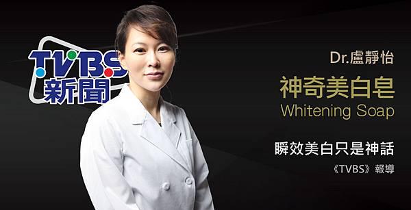lu-TVBS-White-1