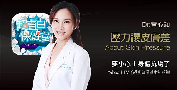 黃心穎醫師受邀Yahoo!TV《超直白保健室》直播談天啊!壓力好大,身體抗議了