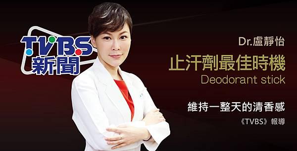 lu-TVBS-Antiperspirant-1