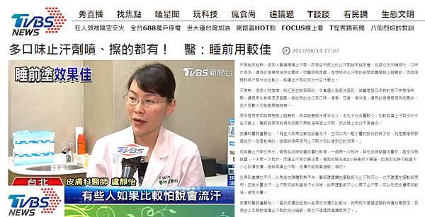 lu-TVBS-Antiperspirant-2