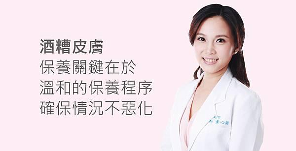 huang-Doctor-Sensitive-3