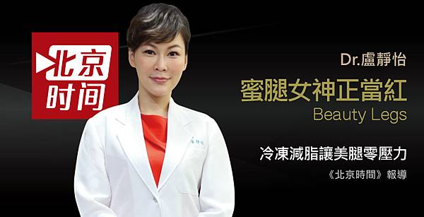 盧靜怡院長受邀《北京時間》不必羨慕別人,蜜大腿也可以後天雕塑