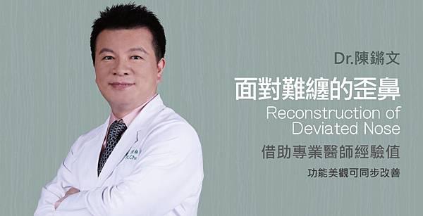 陳鏘文醫師談「面對難纏的歪鼻」