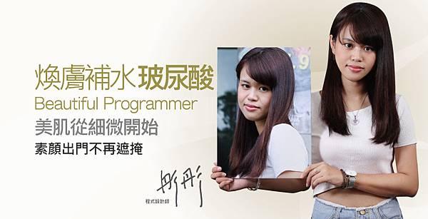 【玻尿酸】科技小資女美肌程式