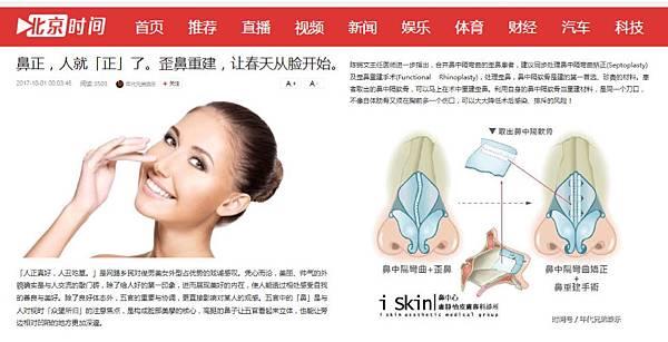 Chen-btime-rhinitis-2