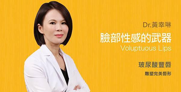 黃幸琳醫師談打造完美唇形的關鍵