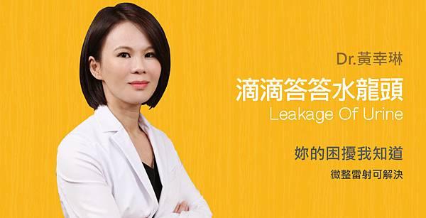 黃幸琳醫師談治療漏尿有方法,完美解決不漏接!