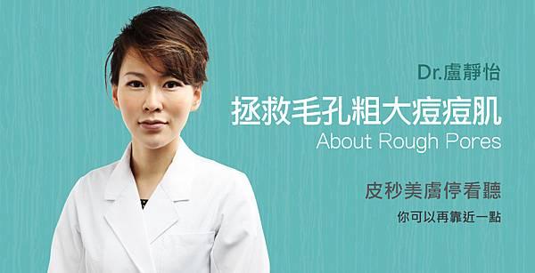 Lu-Doctor-Pores-1