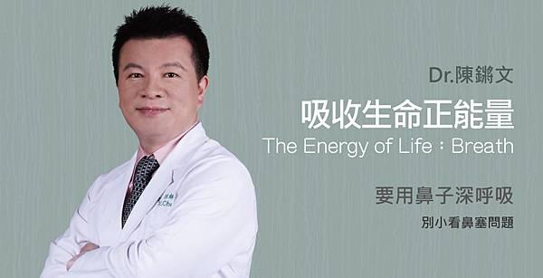 Chen-Doctor-Breath-1
