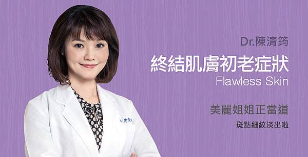 Chinyun-Doctor-Flawless -1