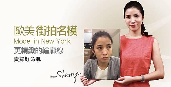 【玻尿酸】歐美街拍名模範兒護理師_ Sherry