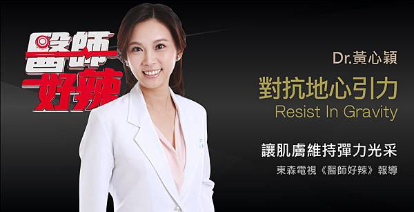 huang-Doctor-temper-1