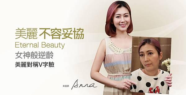 【音波拉皮】我的美麗不妥協 逆齡V臉美容師_Anna