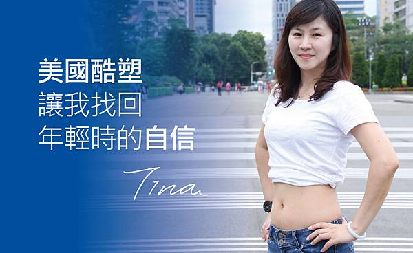 CoolSculpting-Tina-4