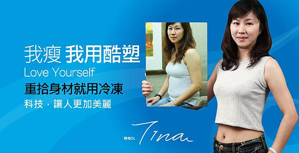 CoolSculpting-Tina-1