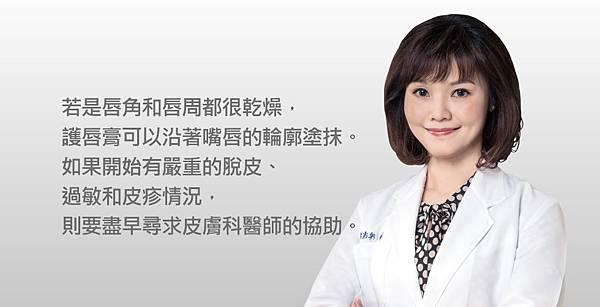 Chinyun-Doctor-skin-4