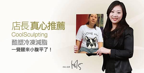 【冷凍減脂】店長真心推薦 酷塑冷凍減脂─ iSkin店長Kiki