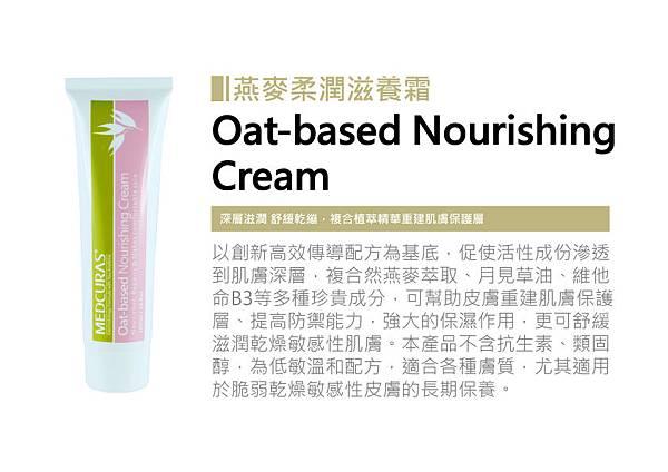 燕麥柔潤滋養霜-產品大版2