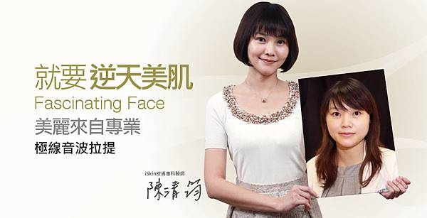 【音波拉皮】我逆天的美麗 來自我的專業與用心─iSkin陳清筠醫師