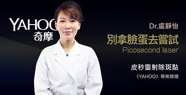 lu-yahoo-4D-1