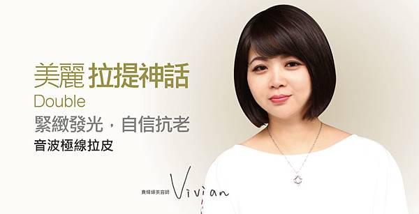 【音波拉提】美麗推手 創造幸福人妻拉提神話_Vivian
