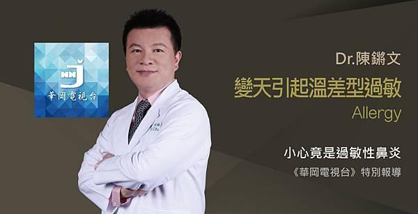 CHEN-Hand---Allergy-1
