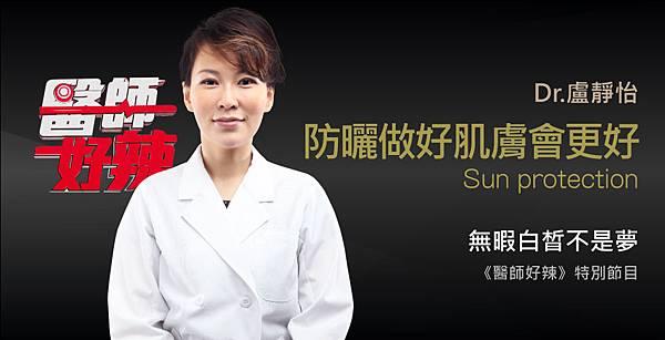 lu-Sun-protection-1