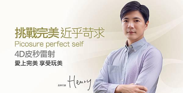 【盧靜怡皮膚專科診所4D皮秒雷射評價及見證】不完美就不要做,要做就要做到最好-Henry