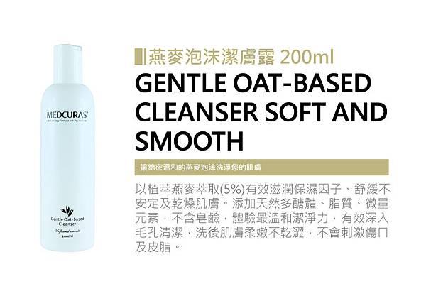 燕麥泡沫潔膚露-產品大版2