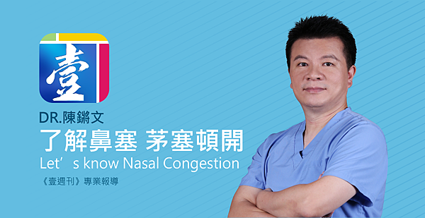 c-Nasal-Congestion-1