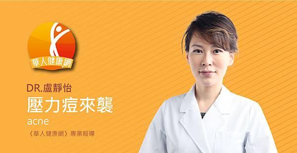 lu-acne-1
