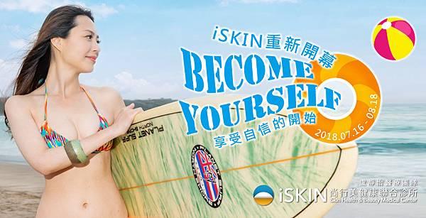iskin-2018summer-1-2