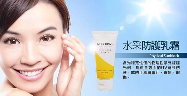 水彩防護乳霜