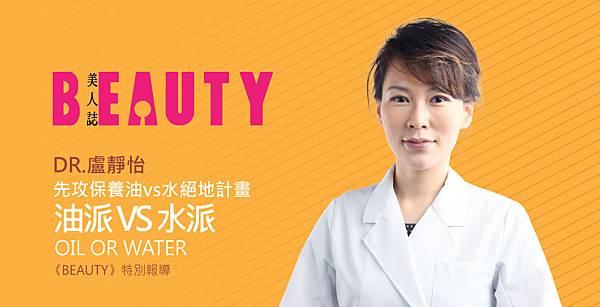 lu-Beauty_Moisturizing-1