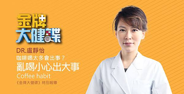 lu-Golden_Health_Spy-1