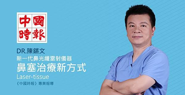 Chen-CTnews-Laser-tissue-1
