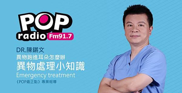 Chen-pop-ear-1
