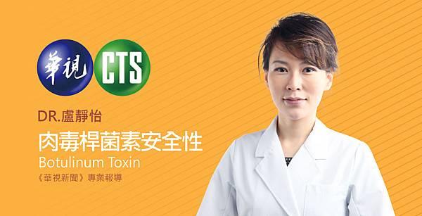 lu-CTS-botox-1