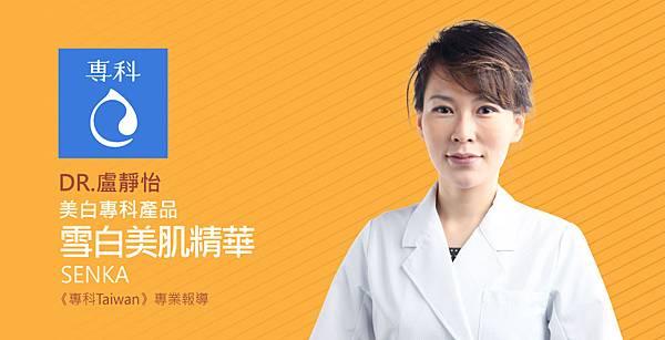 lu-Senka-Taiwan-1