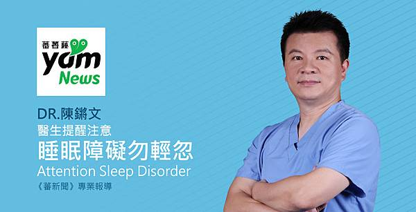Chen-yam-sleep_disorder-1