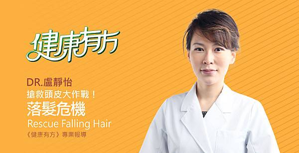 lu-health-scalp-1