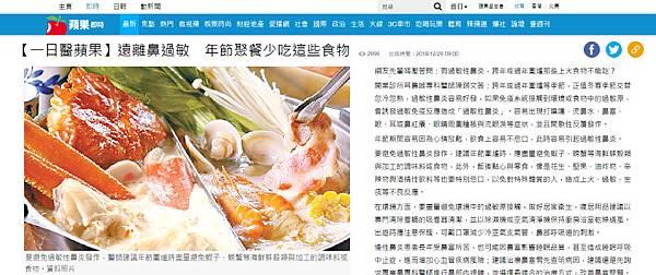 Chen-appledaily-Dinner-2