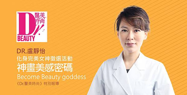 lu-DrBeauty-goddess-1