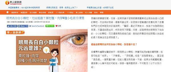 lu-top1health-Eye-2