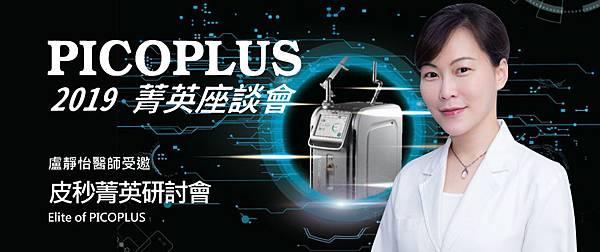 lu-PICOPLUS-1