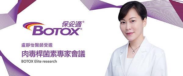 lu-BOTOX-1