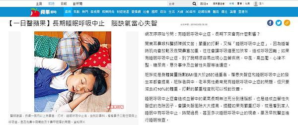 Chen-appledaily-Sleep_apnea-2
